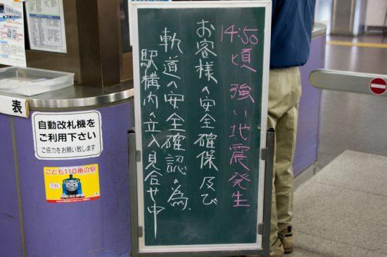 地震発生を伝える黒板