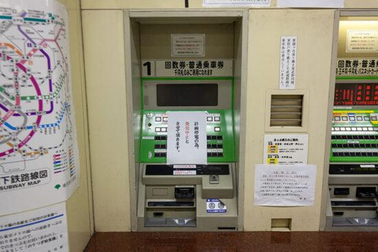 使用停止となった自動券売機(3/30・矢切)