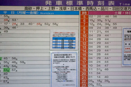 運休列車に関する告知と当該列車の抹消が行われた時刻表(4/11・印西牧の原)