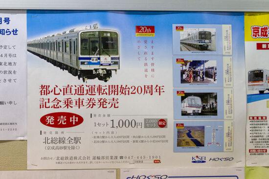 時期を延期して発売された都心直通運転20周年記念乗車券(5/3・新鎌ヶ谷)