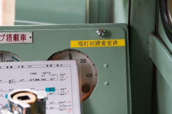 電灯回路変更車に貼られたテプラ(8/6・7260形車内)