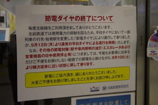 節電対策の終了を告げるポスター(9/5)