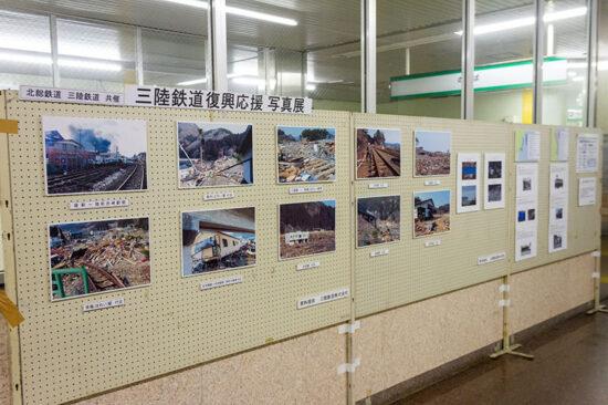 三陸鉄道復興支援のため各駅で開催された写真展(11/10・白井)
