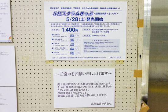 5社スクラムきっぷを通じた支援を呼びかけるポスター(11/10・白井)
