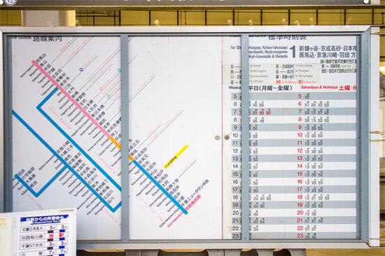 当時の印西牧の原駅時刻表