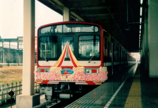 羽田行として発車を待つ京急1500形