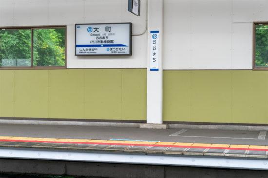 床版が修繕された大町駅