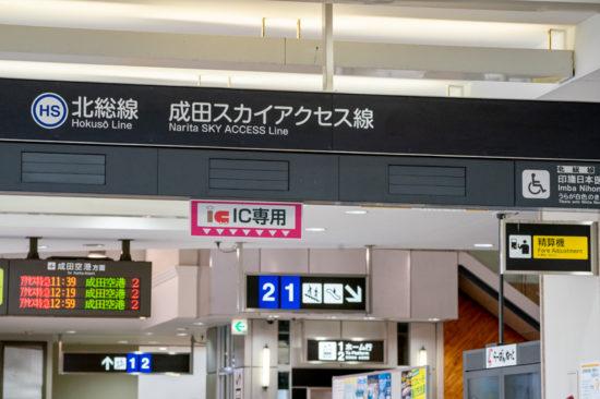 印旛日本医大駅コンコース