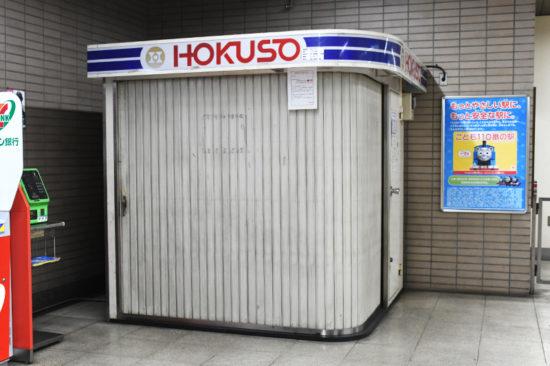 独特な「HOKUSO」ロゴタイプもこれで見納めに(北国分)