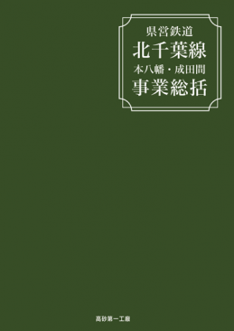 C88_ktcb_hyoushi