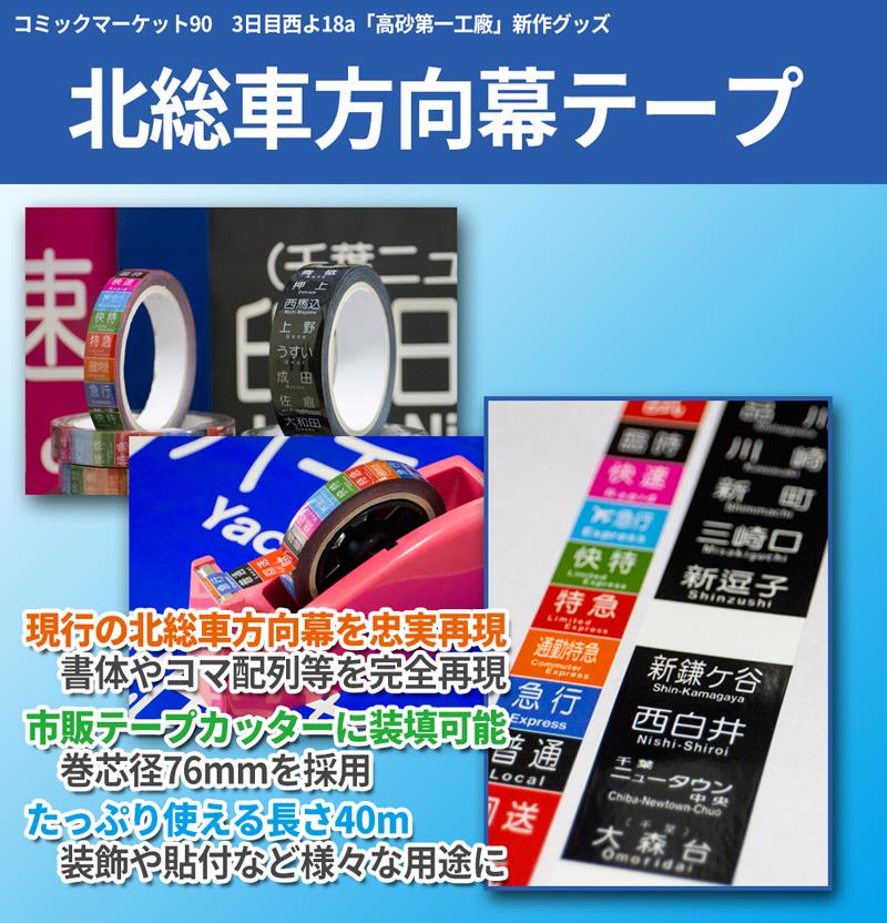 C90_tape