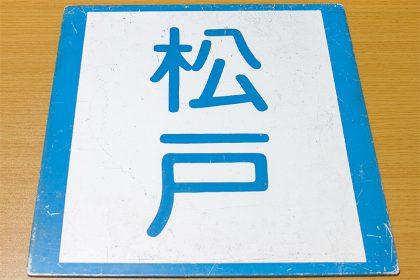 board_matudo