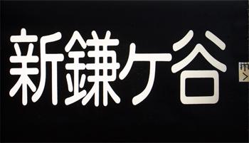 14:新鎌ヶ谷