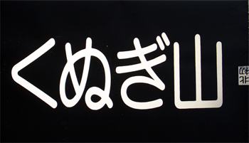 15:くぬぎ山
