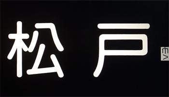 18:松戸