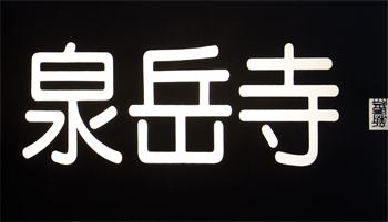 11:泉岳寺