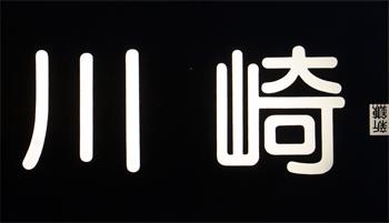 14:川崎