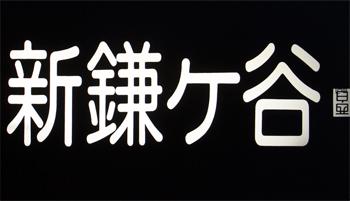 15:新鎌ヶ谷