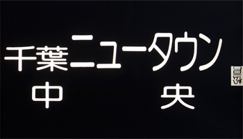 17:千葉ニュータウン中央