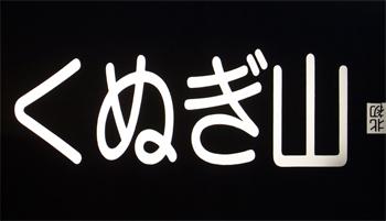 19:くぬぎ山
