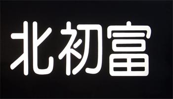 20:北初富
