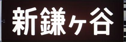 12:新鎌ヶ谷
