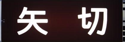 13:矢切