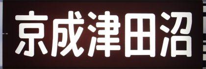 8:京成津田沼