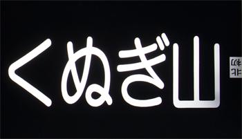 31:くぬぎ山