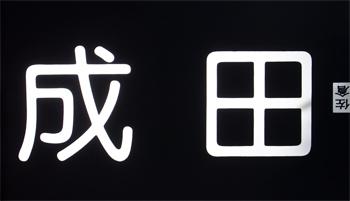 12:成田