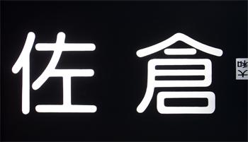 13:佐倉