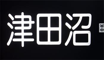 15:津田沼