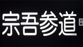 17:宗吾参道