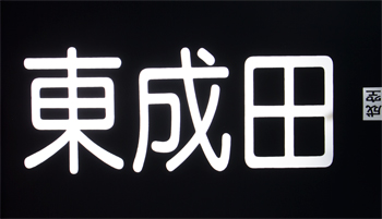 18:東成田