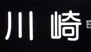 21:川崎