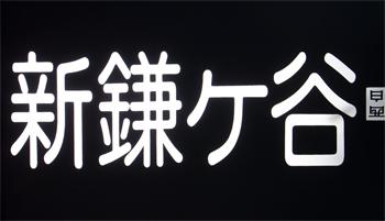 26:新鎌ヶ谷