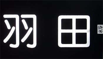 33:羽田
