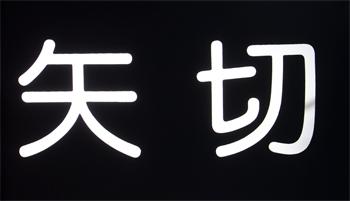 34:矢切