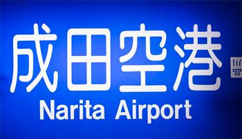 19:成田空港
