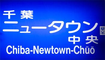 28:千葉ニュータウン中央