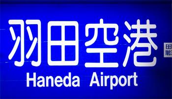 37:羽田空港
